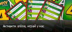 Активити online, играй у нас