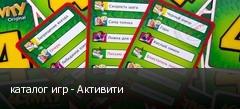 каталог игр - Активити