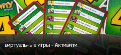 виртуальные игры - Активити