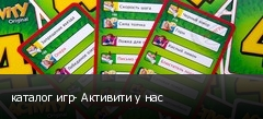 каталог игр- Активити у нас