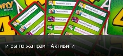 игры по жанрам - Активити