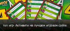 топ игр- Активити на лучшем игровом сайте
