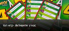топ игр- Активити у нас