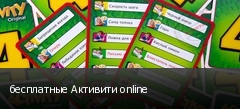 бесплатные Активити online