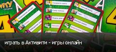 играть в Активити - игры онлайн