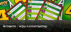 Активити - игры на компьютер