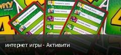 интернет игры - Активити