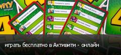 играть бесплатно в Активити - онлайн
