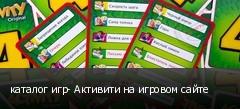 каталог игр- Активити на игровом сайте