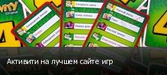 Активити на лучшем сайте игр
