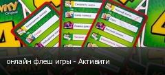 онлайн флеш игры - Активити