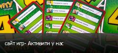 сайт игр- Активити у нас