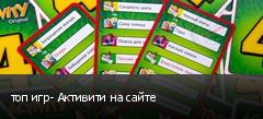 топ игр- Активити на сайте