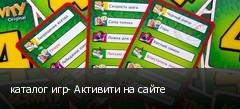 каталог игр- Активити на сайте