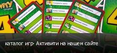 каталог игр- Активити на нашем сайте