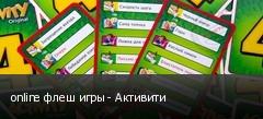 online флеш игры - Активити