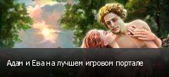 Адам и Ева на лучшем игровом портале