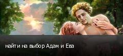 найти на выбор Адам и Ева