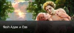 flash Адам и Ева