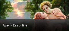 Адам и Ева online