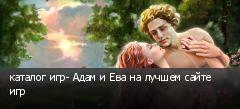 каталог игр- Адам и Ева на лучшем сайте игр