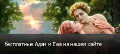 бесплатные Адам и Ева на нашем сайте
