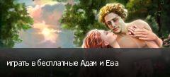 играть в бесплатные Адам и Ева