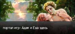 портал игр- Адам и Ева здесь