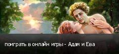 поиграть в онлайн игры - Адам и Ева