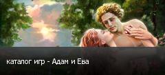 каталог игр - Адам и Ева