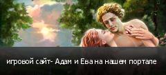 игровой сайт- Адам и Ева на нашем портале