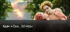 Адам и Ева , 3d игры