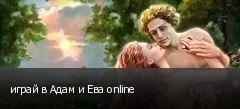 играй в Адам и Ева online