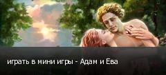 играть в мини игры - Адам и Ева