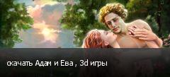 скачать Адам и Ева , 3d игры