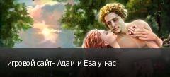 игровой сайт- Адам и Ева у нас