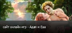 сайт онлайн игр - Адам и Ева