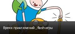 Время приключений , flash-игры