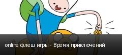 online флеш игры - Время приключений