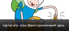 портал игр- игры Время приключений здесь