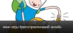 мини игры Время приключений онлайн