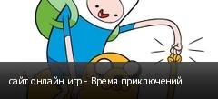 сайт онлайн игр - Время приключений