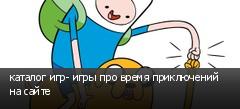 каталог игр- игры про время приключений на сайте