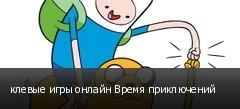 клевые игры онлайн Время приключений