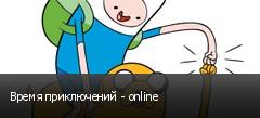 Время приключений - online