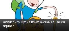 каталог игр- Время приключений на нашем портале