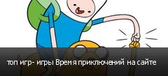 топ игр- игры Время приключений на сайте