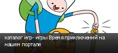 каталог игр- игры Время приключений на нашем портале
