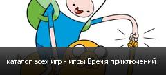 каталог всех игр - игры Время приключений