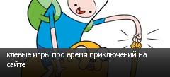 клевые игры про время приключений на сайте